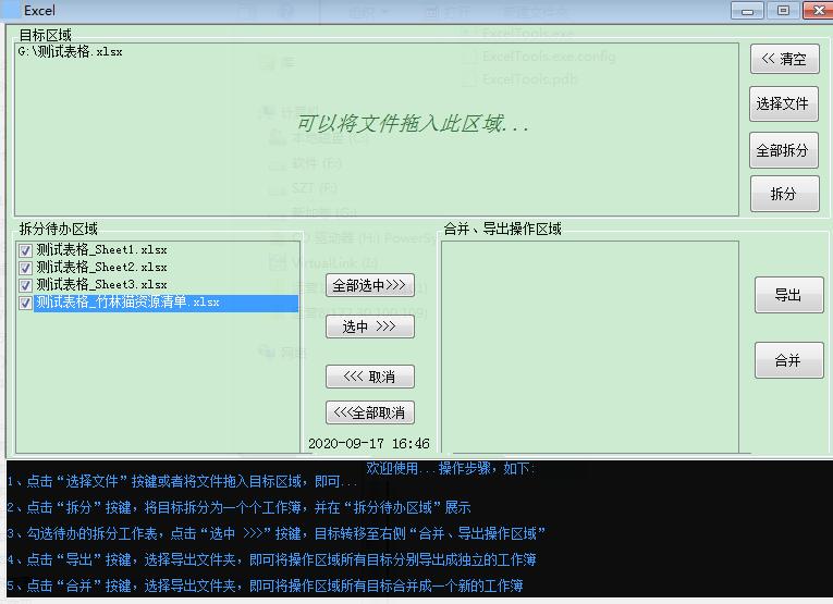 [Windows] Excel表格文件合并和拆分小工具  Excel 批量 第1张