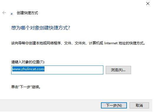 在电脑桌面快速创建一个网页的快捷方式  Windows 第3张