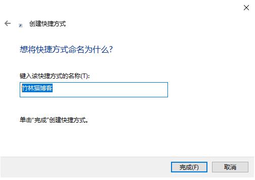 在电脑桌面快速创建一个网页的快捷方式  Windows 第4张