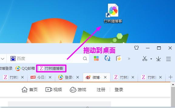 在电脑桌面快速创建一个网页的快捷方式  Windows 第1张