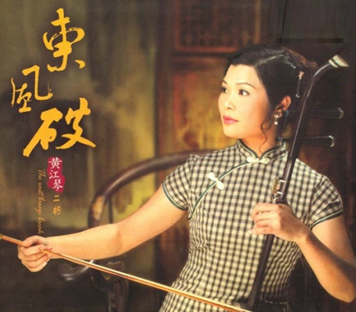 著名二胡演奏家黄江琴音乐合集2004-2017年20专辑  黄江琴 第1张