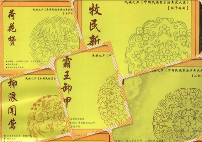 群星1998《民族之声·中国民族器乐演奏家大系》15CD合集  第1张