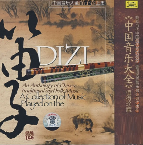 传统民族音乐的瑰宝   群星《中国音乐大全·笛子卷8CD》  音乐 第1张