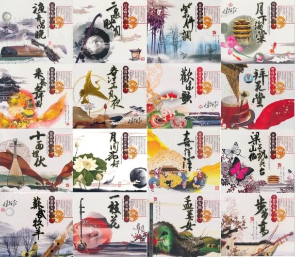 中国宫廷乐社-中国民族音乐大系20CD合集Flac  音乐 第1张