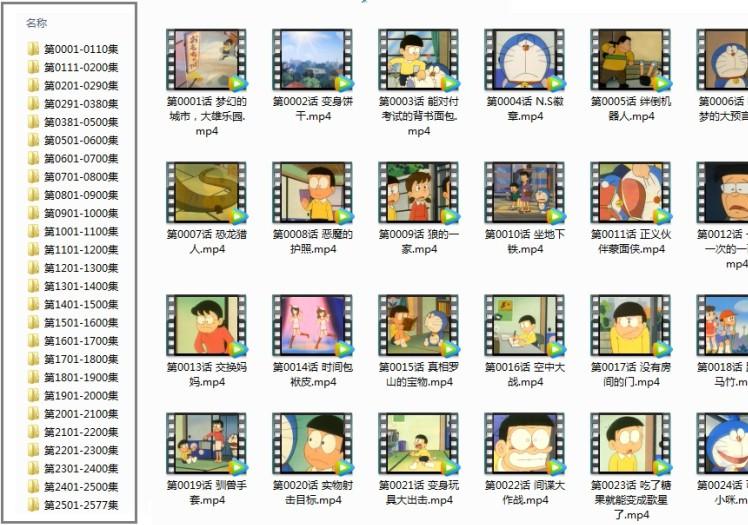 经典动漫/动画片《哆啦A梦》TV版全集共2577集高清MP4  第2张