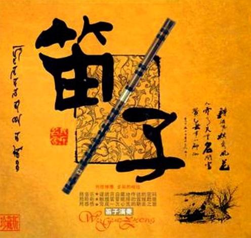著名箫笛演奏家-伍国忠音乐合集2001-2015年15专辑Wav  伍国忠 第1张