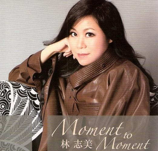 林志美音乐合集2006-2018年4专辑无损歌曲
