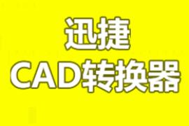 [Windows] CAD格式转换工具 - 迅捷CAD转换器