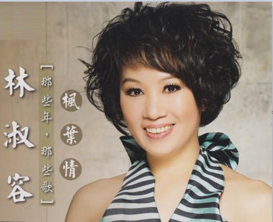 林淑容音乐合集1986-2017年20专辑歌曲Wav