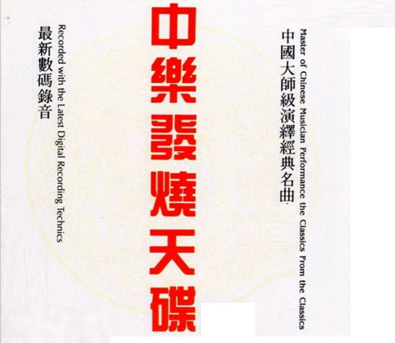 群星《中乐发烧天碟》13CD合集Wav  音乐 发烧 第1张