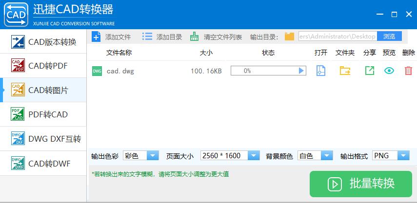 [Windows] CAD格式转换工具 - 迅捷CAD转换器  CAD 第1张