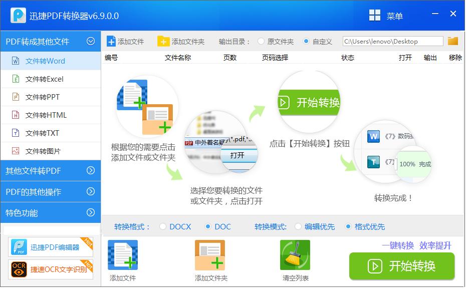 [Windows] PDF格式转换工具 - 迅捷PDF转换器  PDF 第1张
