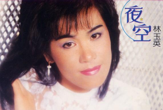 林玉英音乐合集1989-2020年11专辑歌曲Wav
