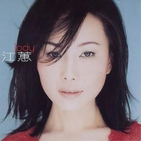 江蕙音乐合集1984-2013年33CD歌曲Wav  江蕙 第1张