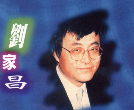 刘家昌音乐合集1991-2012年10专辑歌曲Wav  刘家昌 第1张