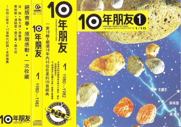 群星《10年朋友》(台湾版)10CD合集  音乐 第1张
