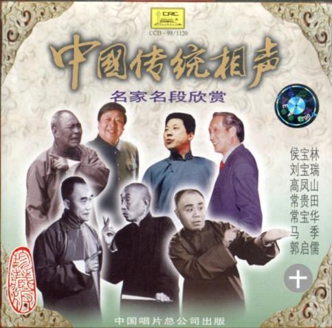 相声经典《中国传统相声-名家名段欣赏》10CD合集Flac  相声 第1张