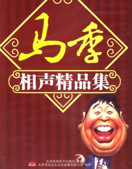 《马季相声精品集》15CD合集音频MP3