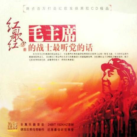 红歌红女子合唱组合《红歌红》5CD合集Wav