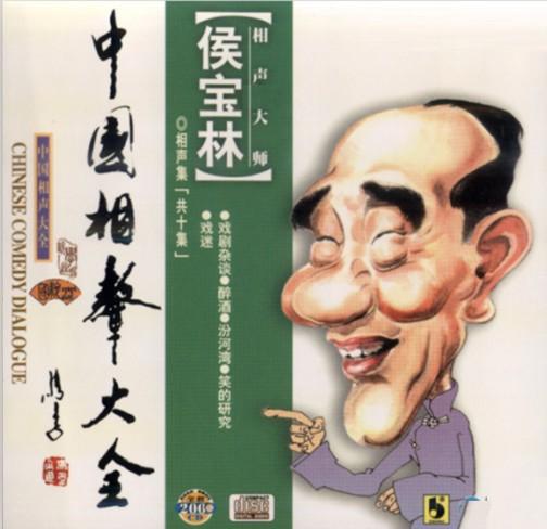 中国相声大全-侯宝林《相声集》3CD合集Wav  相声 侯宝林 第1张