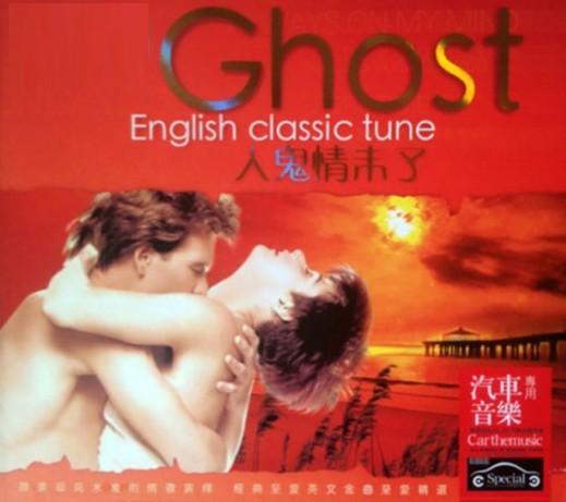 群星《人鬼情未了》欧美最高水准的情歌演绎3CD合集Wav