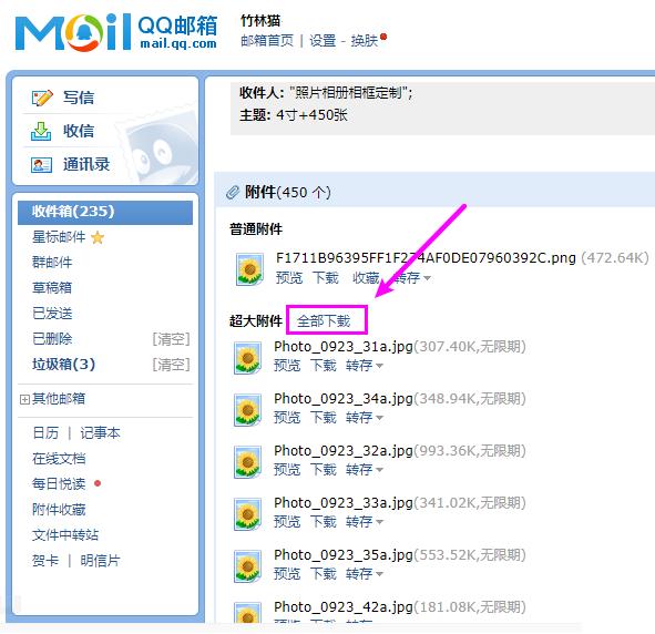 快速批量下载QQ邮箱全部附件的方法  QQ 第2张