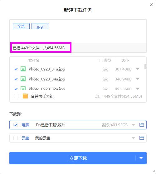 快速批量下载QQ邮箱全部附件的方法  QQ 第3张