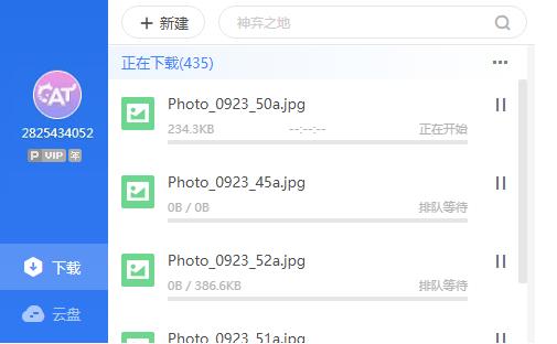 快速批量下载QQ邮箱全部附件的方法  QQ 第4张