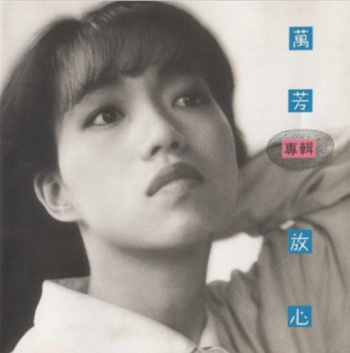 万芳音乐合集1990-2012年11专辑歌曲Wav  万芳 第1张