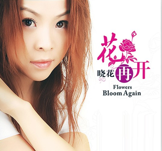 晓花音乐合集2005-2014年12专辑歌曲Wav  晓花 第1张