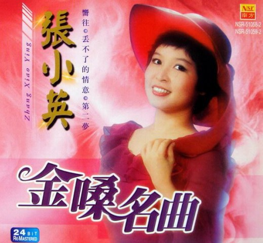 张小英音乐合集1980-2009年15专辑歌曲Wav  张小英 第1张