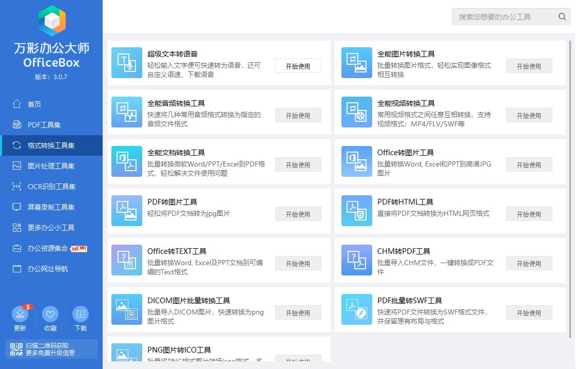 [Windows] 办公工具箱 - 万彩办公大师OfficeBox  办公软件 第1张