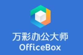 办公工具箱 - 万彩办公大师OfficeBox