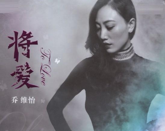 乔维怡音乐合集2007-2016年9专辑歌曲Wav