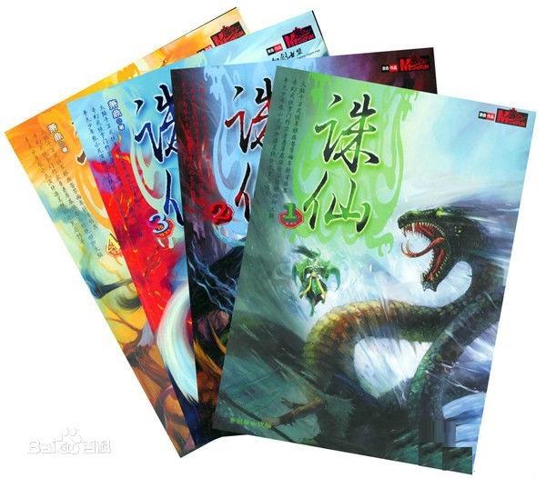 [经典小说]《诛仙》共256集 / MP3 有声小说64K珍藏版 讲播:管恩亮  第1张