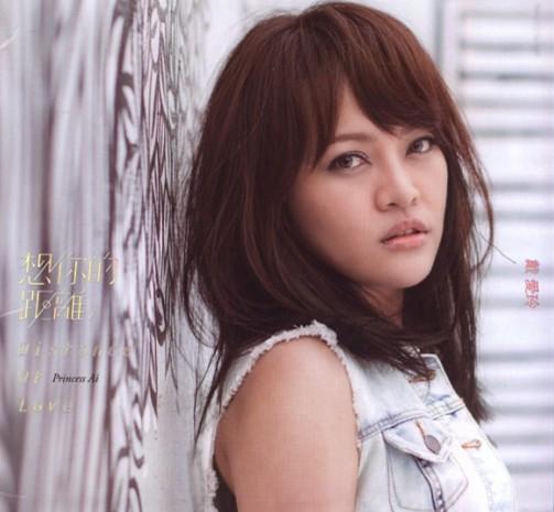 戴爱玲音乐合集2002-2017年9专辑Wav  戴爱玲 第1张
