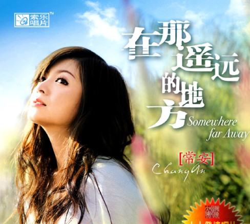 常安音乐合集2004-2019年17专辑歌曲Wav  常安 第1张