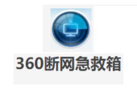 [Windows] 360断网急救箱 - 断网修复工具