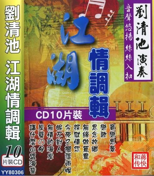 电子琴演奏《刘清池演奏轻音乐集-江湖情调辑》10CD合集Flac