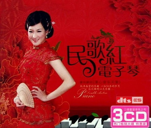 纯净晶莹的乐曲《民歌红电子琴》3CD合集Wav