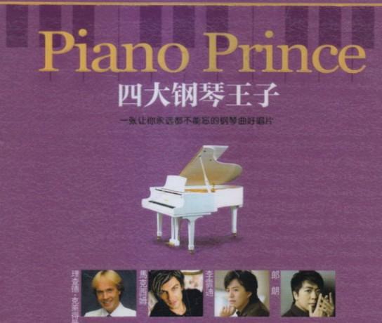 钢琴曲《四大钢琴王子》2CD合集Wav  钢琴 第1张