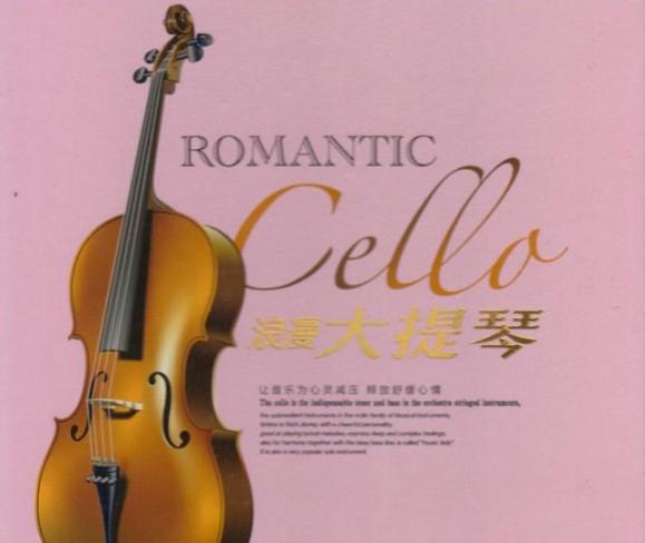 品味大提琴最脱俗的魅力《浪漫大提琴》3CD合集Wav  大提琴 第1张