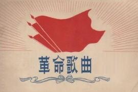 795首革命歌曲MV音乐视频