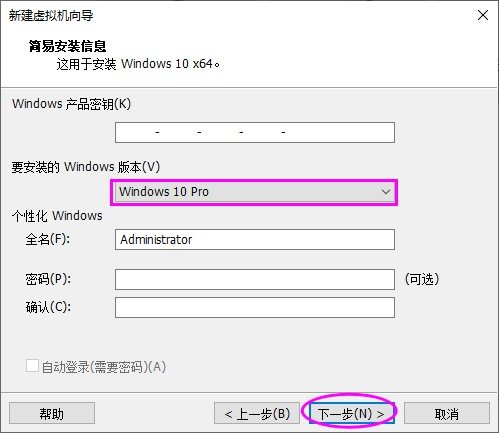 用虚拟机VMware Workstation安装Windows系统最详细图文教程  VMware 虚拟机 第4张