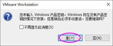 用虚拟机VMware Workstation安装Windows系统最详细图文教程  VMware 虚拟机 第5张