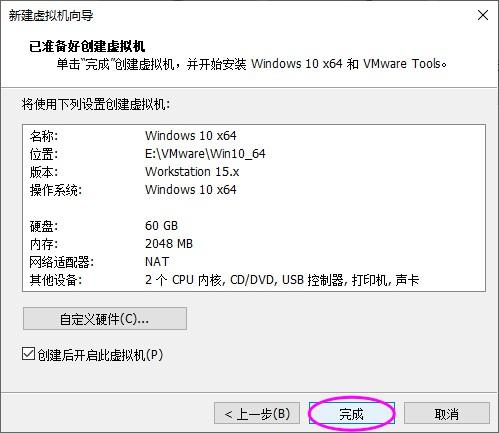 用虚拟机VMware Workstation安装Windows系统最详细图文教程  VMware 虚拟机 第8张