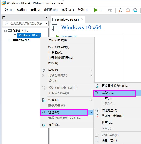 VMware Workstation 完整克隆虚拟机的方法  虚拟机 第1张