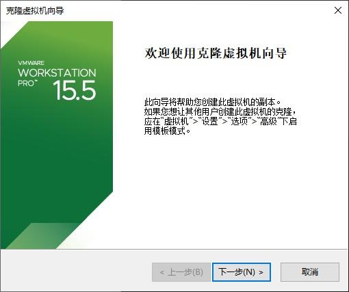 VMware Workstation 完整克隆虚拟机的方法  虚拟机 第2张