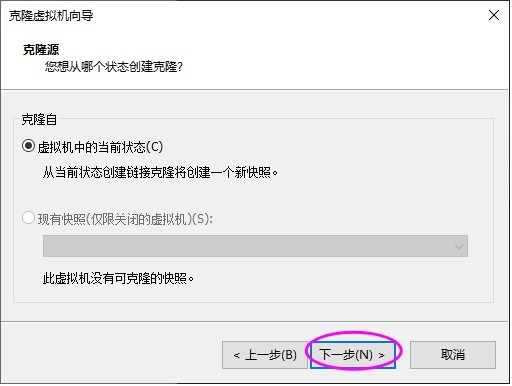 VMware Workstation 完整克隆虚拟机的方法  虚拟机 第3张