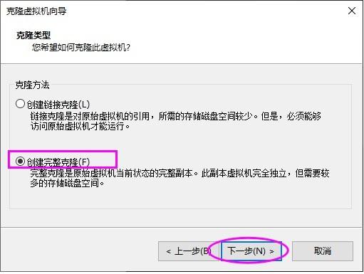 VMware Workstation 完整克隆虚拟机的方法  虚拟机 第4张